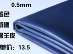 优质头层绵羊皮皮革 整张蓝色新疆羊皮面料 现货批发供应 0.5mm