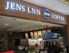 哈尔滨杰士咖啡加盟条件杰士咖啡加盟流程