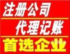 香格里嘉园附近注册营业执照申请一般纳税人安诚胡映男财务外包