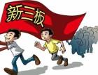 武昌新三板开户垫资,不成功不收费,开通时间快