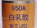 供应白乳胶 黄春发天然乳胶 三棵树天然乳