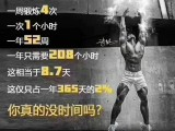运动健身推广