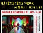 扬州庆典活动 礼仪模特 舞台搭建 道具租赁 广告展