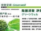 绿色空间净化剂低至135元