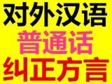 普通话培训 对外汉语培训班 普通话考级培训