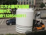 三元15吨塑料储罐15T加厚储罐15立方PE水箱化工水箱