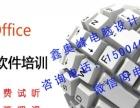 CAD培训室内外设计培训学校鑫奥峰电脑学校速成班
