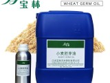 植物精油小麦胚芽油美容按摩精油手工皂原料小瓶可定制