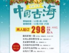 樟树中国古海圣诞节特惠298元/人
