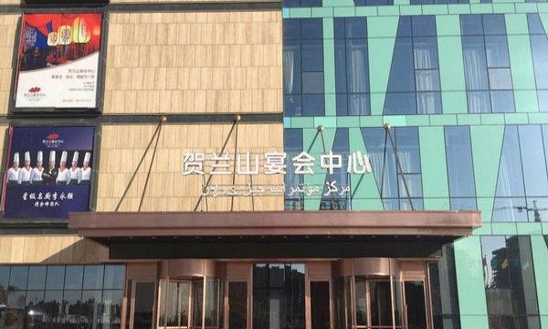 贺兰山宴会中心
