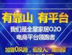 欧浦家具O2O体验店加盟投资 20-50万元