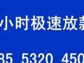 青岛极速放款,3小时下款。简单快捷专业