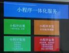 郑州开封河南微信小程序免费注册开发代运营