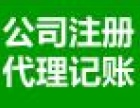 北京京诺财务咨询有限公司代办注册公司代理记账