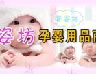 婴姿坊婴幼用品加盟 专注带来成功!