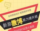 微博好友圈企业微博推广教程 社交营销培训全套在线课程