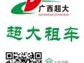 广西超大集团 自驾商务旅游 轿车 越野车 中大巴车
