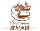 威尼小镇咖啡加盟