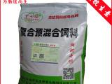 0.1%畜禽核心料,猪兔预混料-替代抗生素防治肠道疾病 饲料厂*