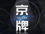 北京科技公司带3个标 干净转让
