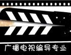 台州玉环编导培训机构