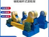 山東10噸20噸蝸輪蝸桿式焊接滾輪架