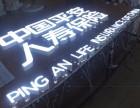 超级发光字,超级发光字价格,超级发光字制作,超级发光字订做