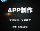 深圳网页设计APP制作公众号制作