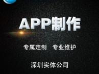 深圳网页设计APP制作小程序制作哪家比较好