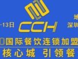 2020深圳餐饮连锁展