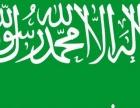 沙特签证,少数民族沙特签证,五年沙特工作签证