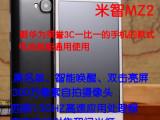 米智MZ2智能5.0英寸智能唤醒双击亮屏男女款四核机身4G手机批