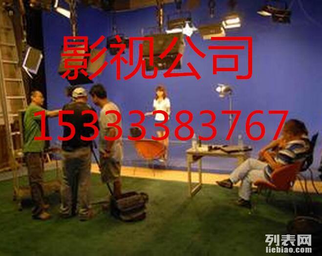 北京宣传片 专题片 广告片 微电影 会议活动摄影摄像