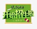 上海闵行初二语文晚托班精品强化班