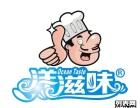进口海鲜洋滋味品牌专卖店招加盟商 免加盟费