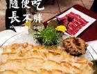 广式打边炉粤菜