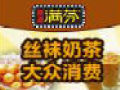 香港满芬丝袜奶茶加盟
