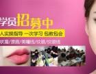 怀化韩式半永久化妆培训视频