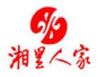 湘里人家餐饮加盟