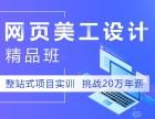 上海杨浦网页设计培训 HTML CSS 培训班