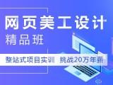 上海网页美工设计培训 掌握前沿技术制作精美网站