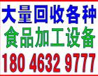 厦门岛外废铁回收厂家-回收电话:18046329777