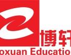 扬州博轩教育2018网络教育学历招生全面开启