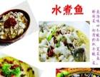 酸菜鱼怎么做 酸菜鱼加盟 酸菜加盟 中餐