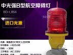 博达中光强航空障碍灯 L-864型航空障