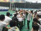 广东头狼户外拓展高效沟通团队凝聚力训练营