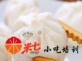 哪里学灌汤包、生煎包、小笼包煎饺馒头好米七小吃培训