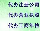 天心区海信广场附近注册公司代账报税找胡映男会计省心安心