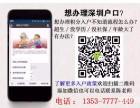 深圳高中学历34岁还能积分入户吗
