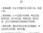 滨湖日语初级班开班/滨湖日语学费从优随到随学小班课